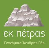 Soumada Ek Petras (from stone)
