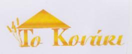 ΤΟ ΚΟΝΑΚΙ Ομάδα Μελισσοπαραγωγών Γέργερης