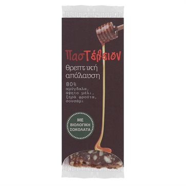 Pasteleion Nutritious Bars with Dark Chocolate, Honey & Almonds 4+1 for free